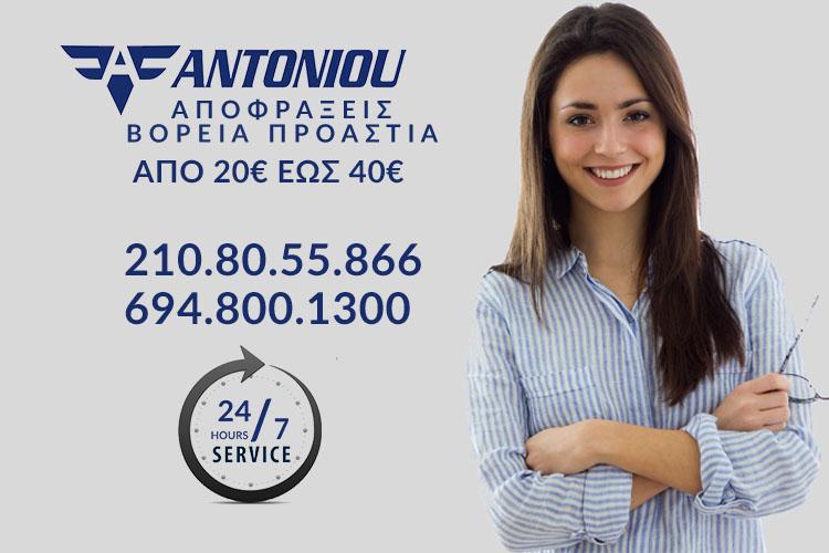 APOFRAXEIS-VORIA-PROASTIA
